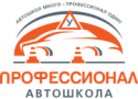 Автошкола Профессионал podolsk
