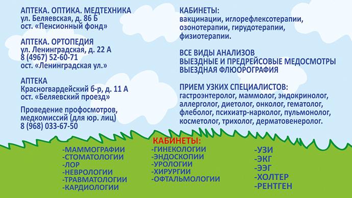Жемчужина Семейный Медицинский Центр podolsk