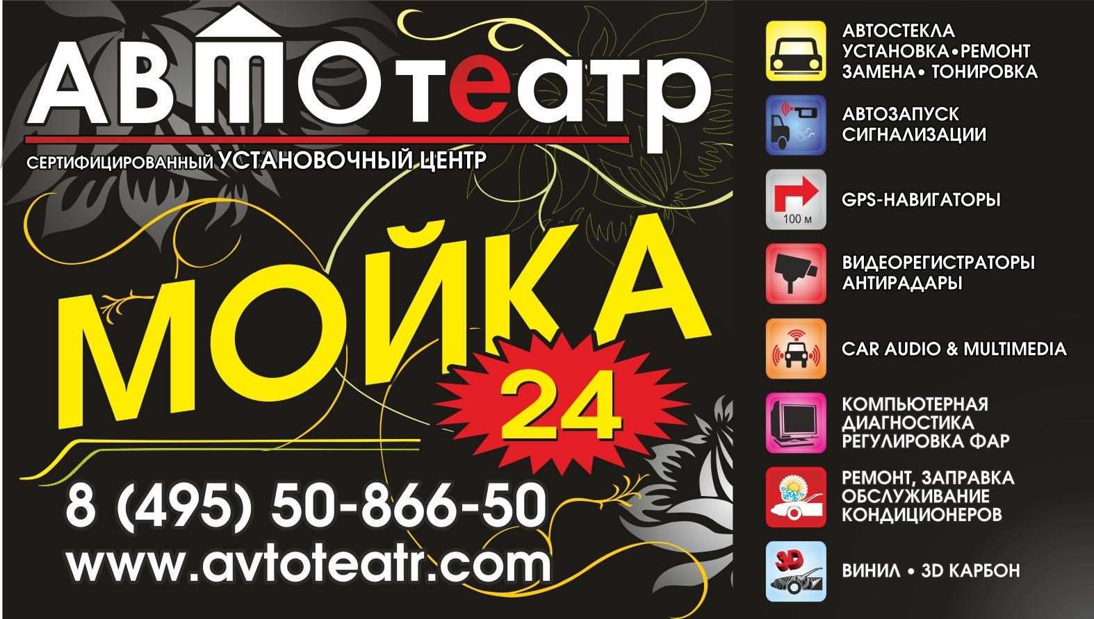 Автотеатр dmitrov