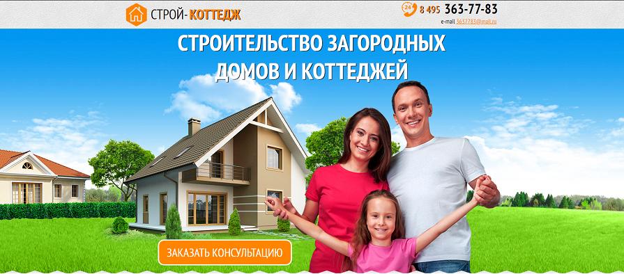 Строй Коттедж podolsk
