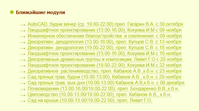 АНО Школа ландшафтного дизайна odincovo