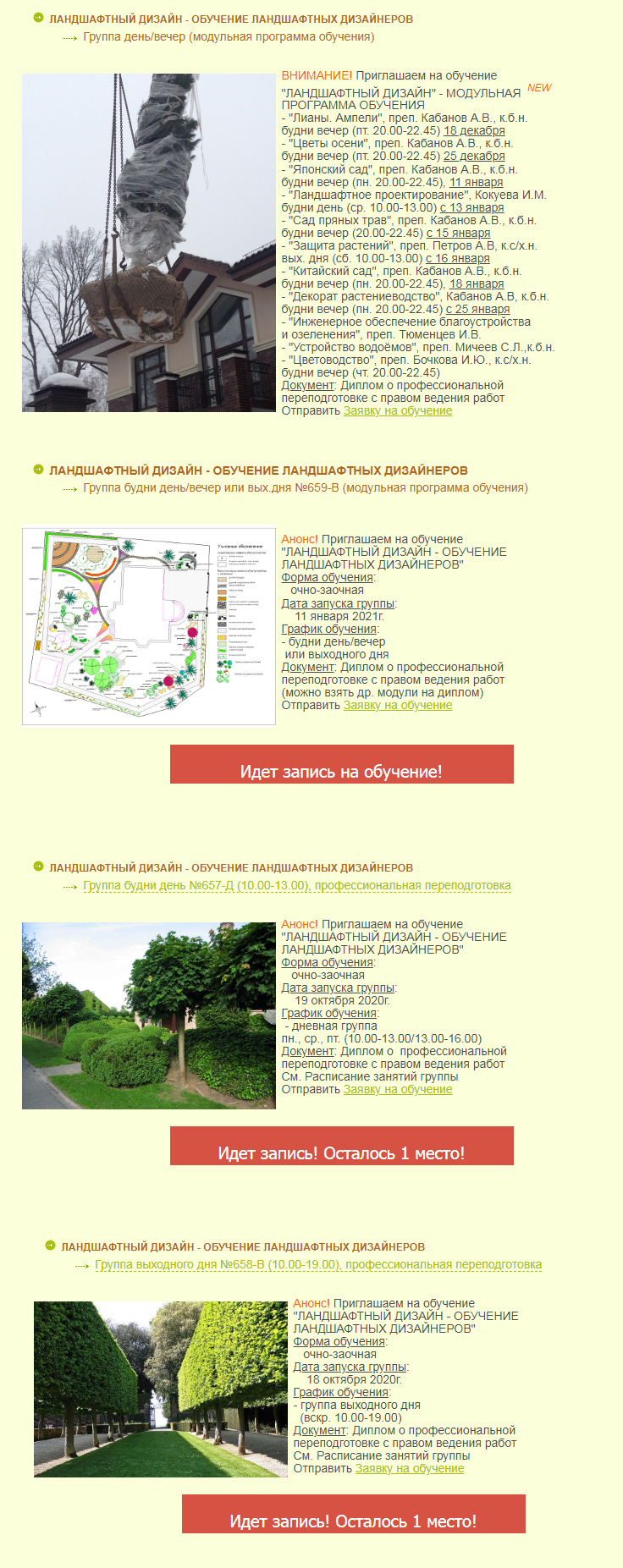 АНО Школа ландшафтного дизайна staraya-kupavna