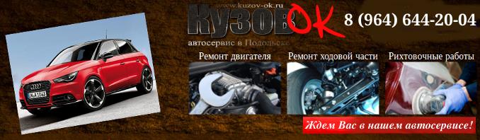 Kuzov-ok podolsk
