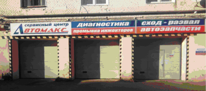 АвтоМакс serpuhov