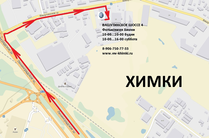 Фольксваген в Химках himki