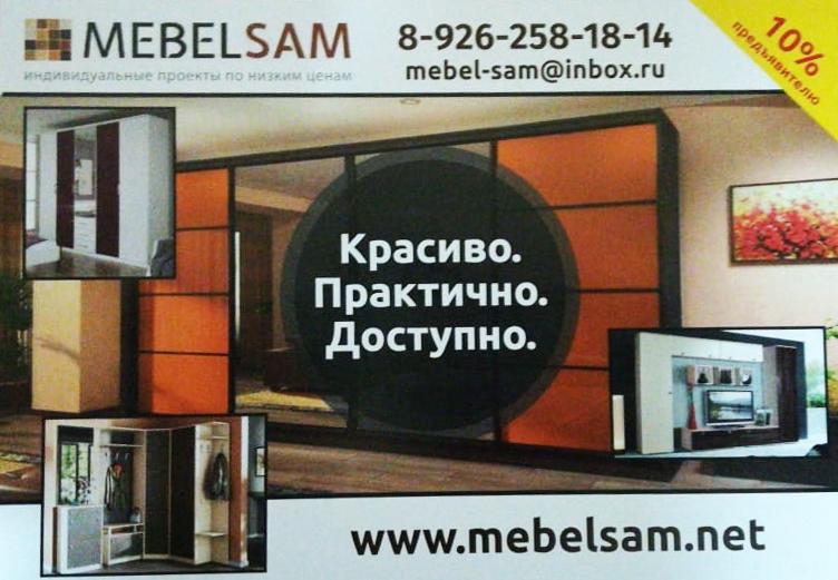 Мебель САМ podolsk