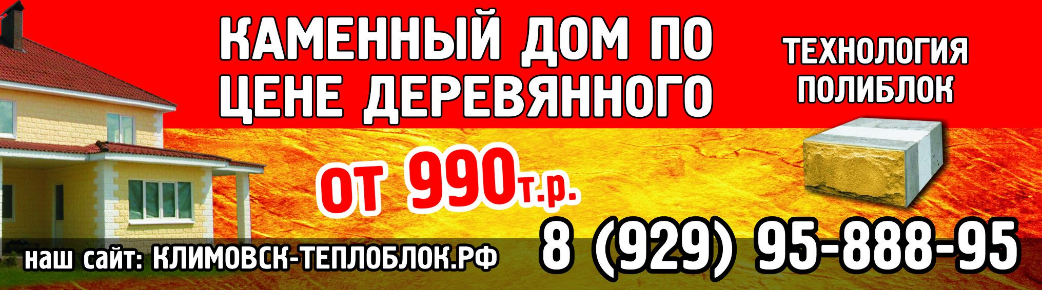 Климовский теплоблок podolsk