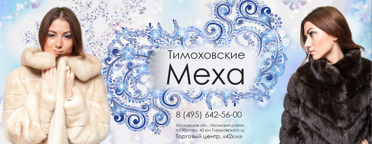 Тимоховские меха shelkovo