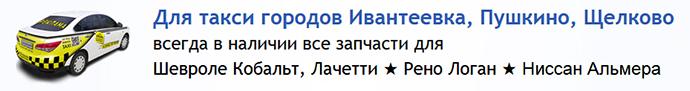СлонЗап ivanteevka
