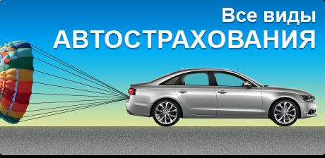 Автострахование ОСАГО круглосуточно podolsk