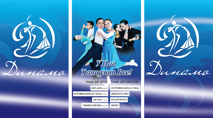 ДИНАМО — Спортивно-танцевальный клуб podolsk