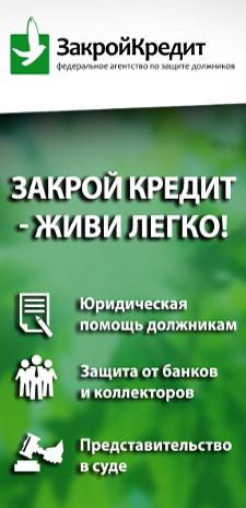 Закрой Кредит podolsk