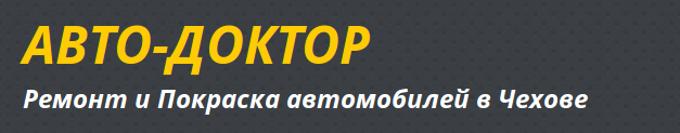 Авто - Доктор chehov
