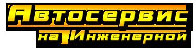 Autoservice pochinim.com sergiev_posad