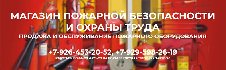 АГИТАЦИЯ Магазин пожарной безопасности и охраны труда podolsk