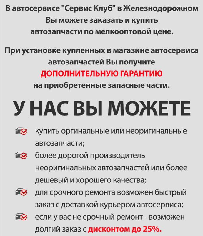 Сервис клуб zheleznodorozhniy