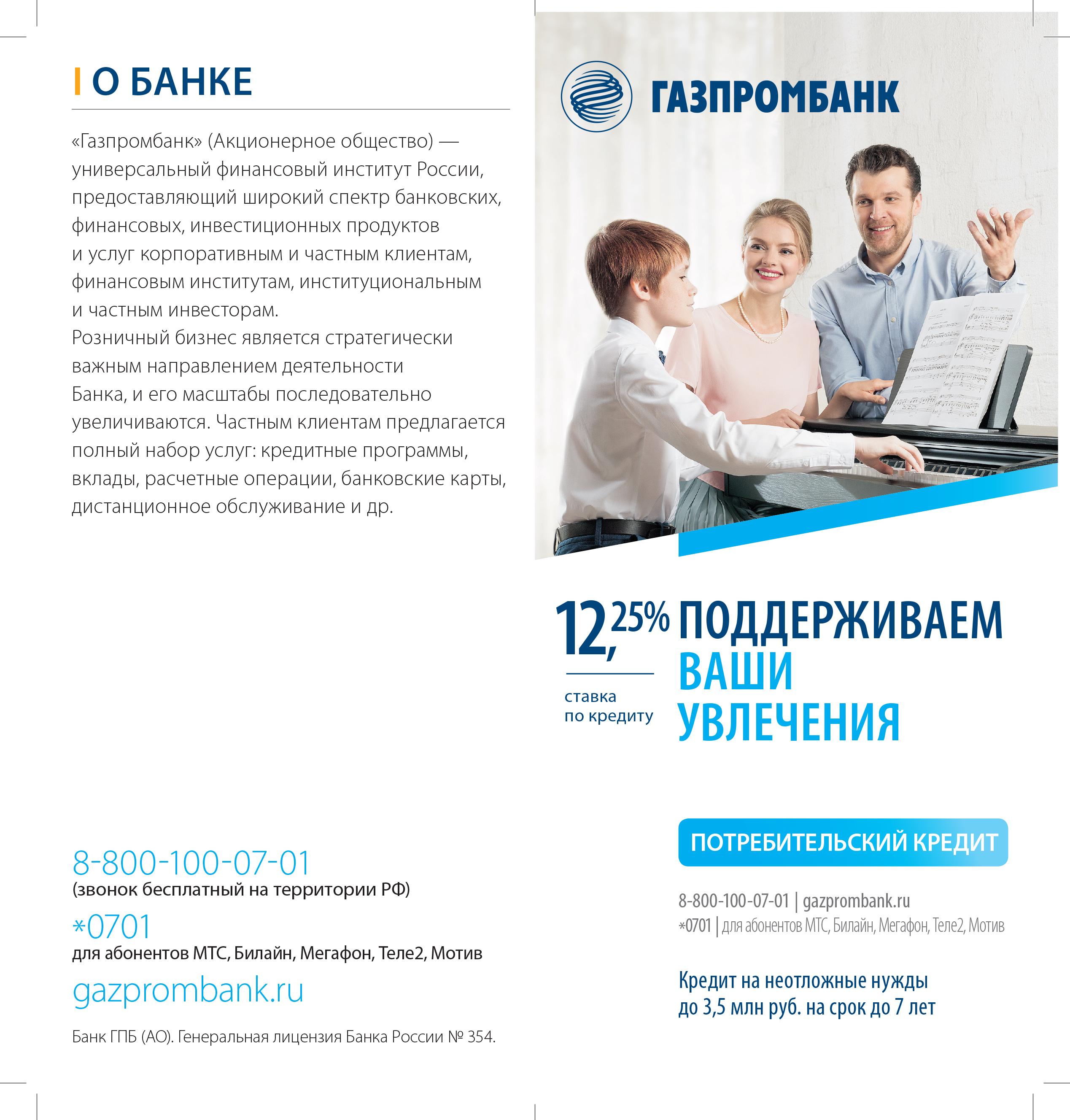 ГазпромБанк podolsk