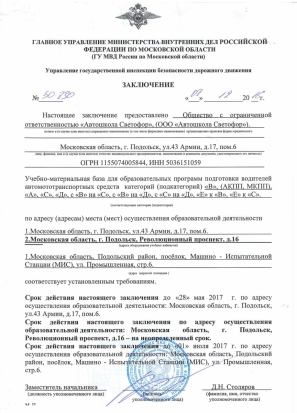 Автошкола Светофор podolsk