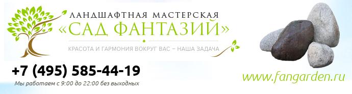 Сад Фантазий Мытищи mitishi