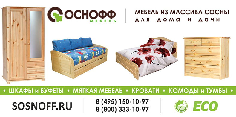 Соснофф-мебель podolsk