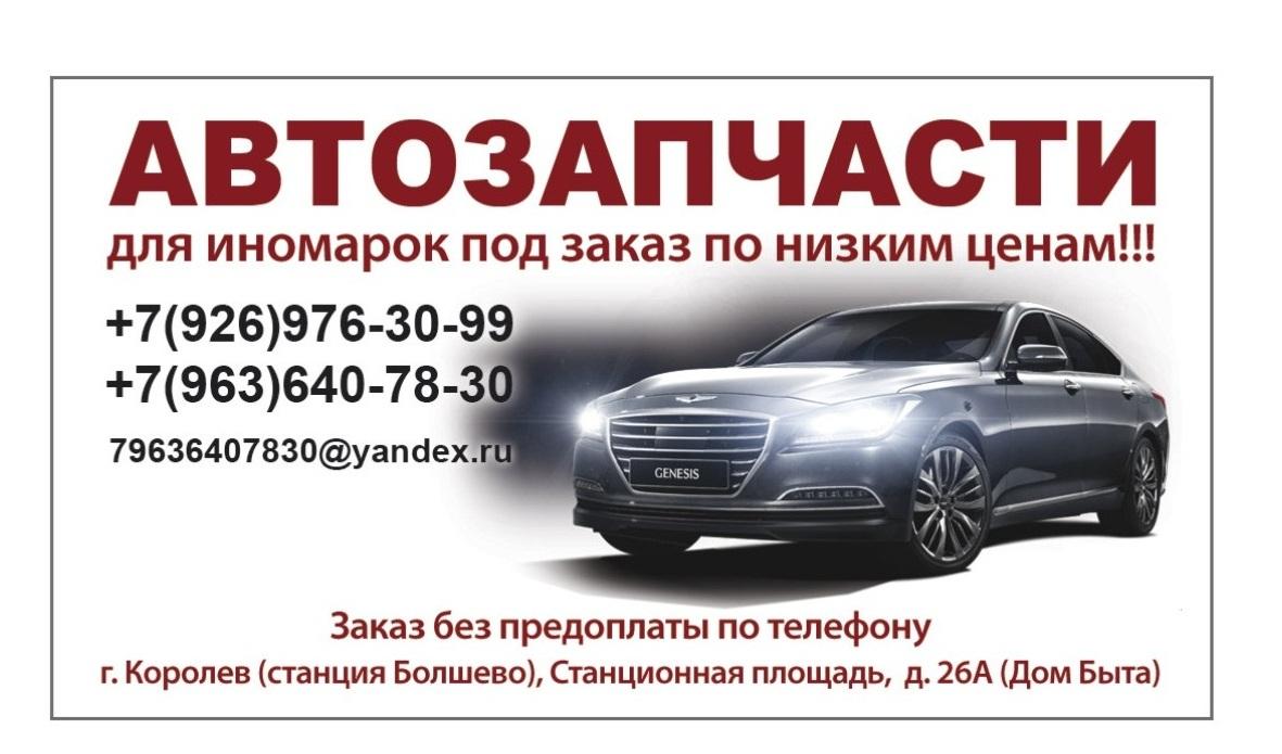 Автозапчасти РОДИНА korolev