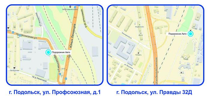 Бош Авто Сервис & Mobil 1 Центр Подорожник Авто podolsk