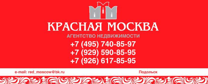 Красная Москва podolsk