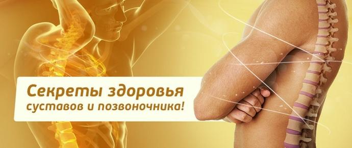 ЛеДи - Центр лечения позвоночника и суставов. lyuberci