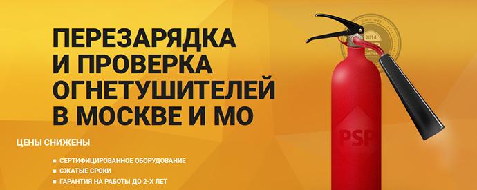 Перезарядка огнетушителей  -  ООО «ПромСпецПоставка» podolsk