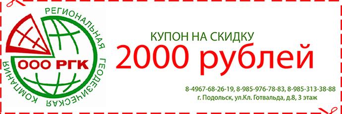 Региональная геодезическая компания podolsk