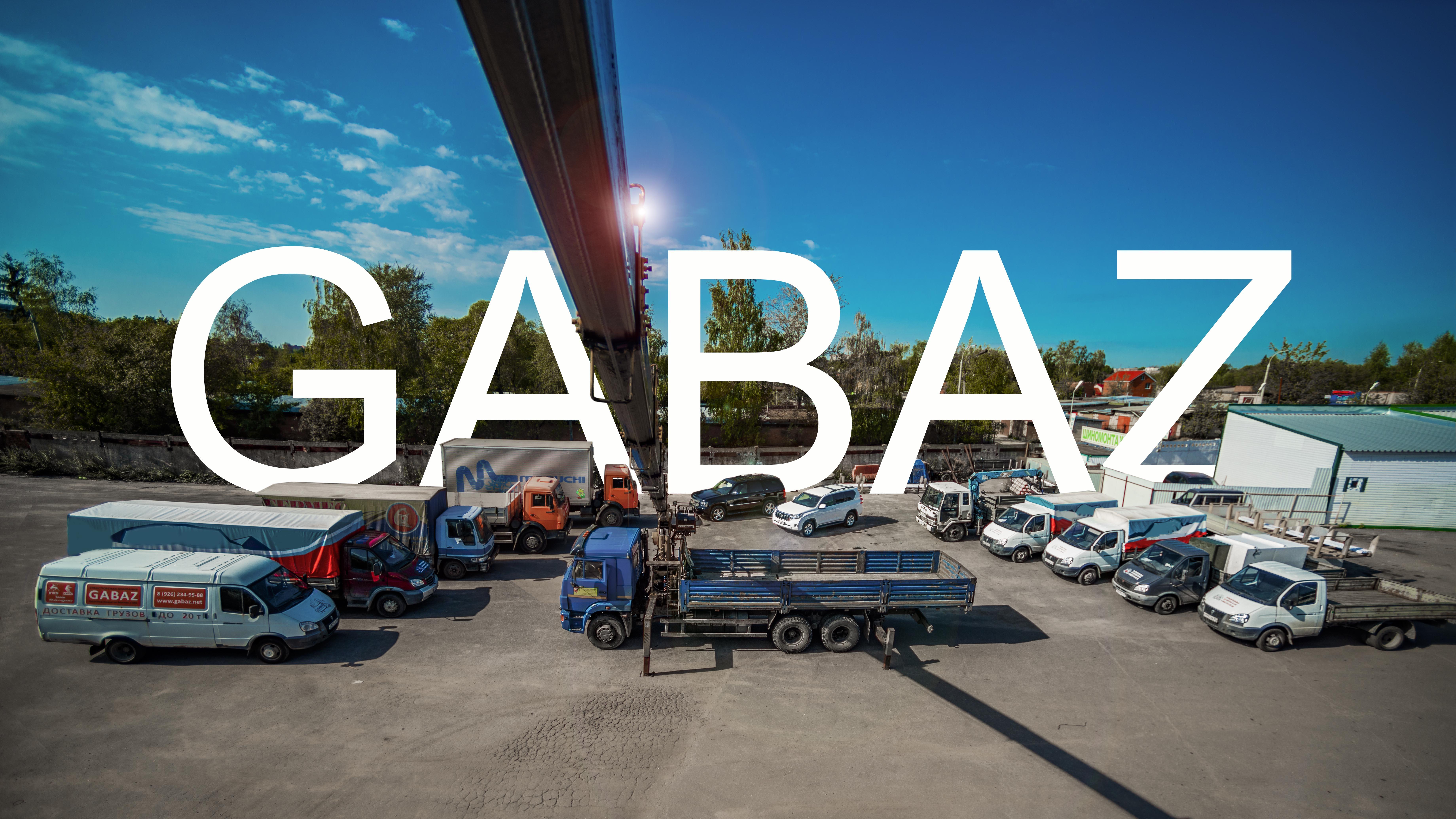 Грузоперевозки GABAZ podolsk