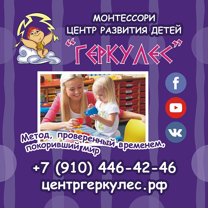Геркулес  - семейный монтессори клуб. sergiev_posad