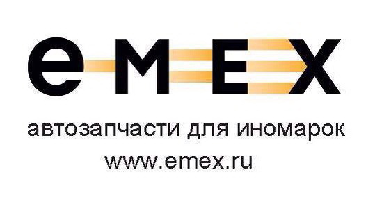 EMEX   (Автозапчасти Вовремя) balashiha