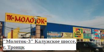МОЛОТОК sherbinka