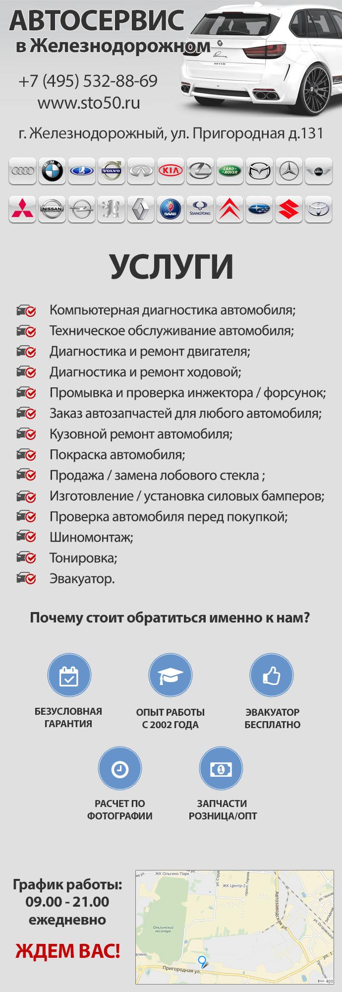 Sto50 zheleznodorozhniy