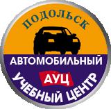 Автомобильный Учебный Центр podolsk