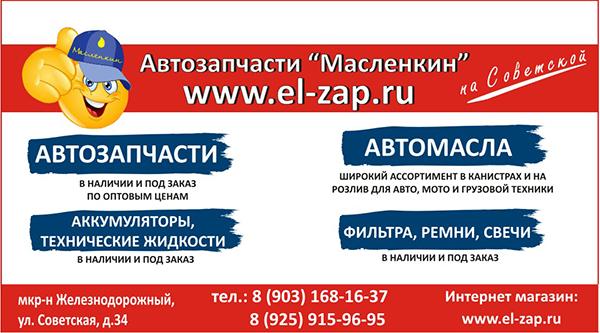 EL-Zap zheleznodorozhniy
