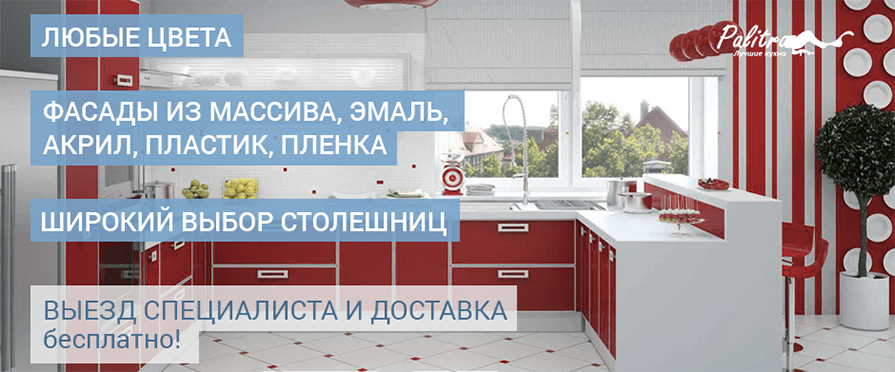 Палитра-кухни podolsk
