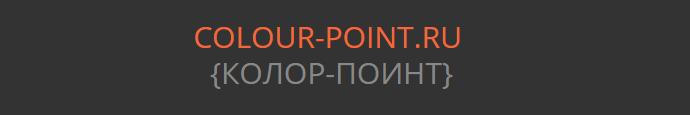 Колор Поинт krasnogorsk