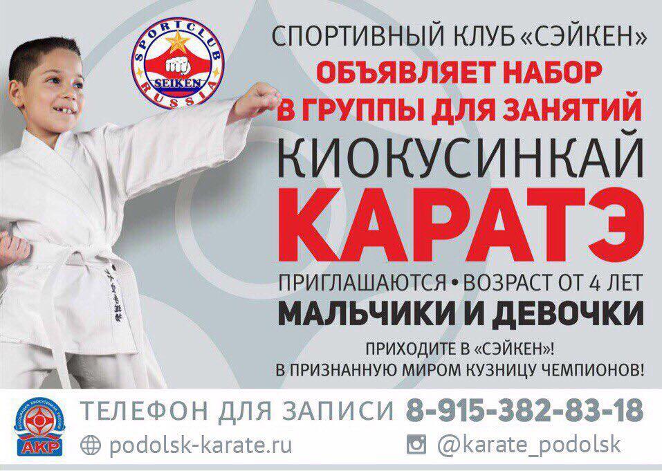 АНО СК Сэйкен podolsk