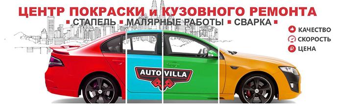 Автокомплекс Auto - Villa kolomna