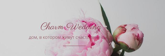 Charm Wedding - Организация свадьбы под ключ shelkovo