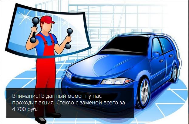 АвтоСтекло911 podolsk
