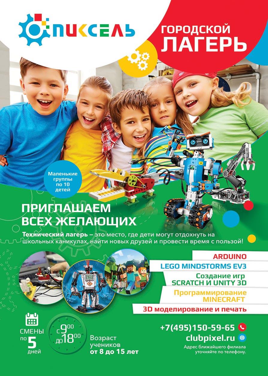 """Клуб робототехники """"Пиксель"""" podolsk"""