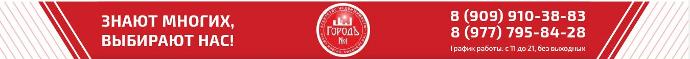 ГородЪ №1 - 80 т.р. - комиссия с продажи любого объекта недвижимости podolsk