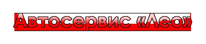 Автосервис Лео elektrostal
