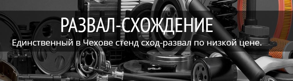 Автореал-Чехов chehov