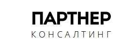 Партнер-Консалтинг podolsk