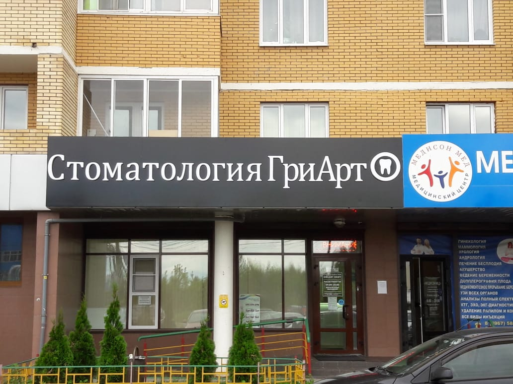 ГриАрт Стоматологическая клиника podolsk