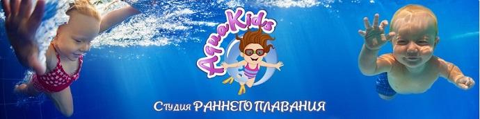 Aqua Kids korolev